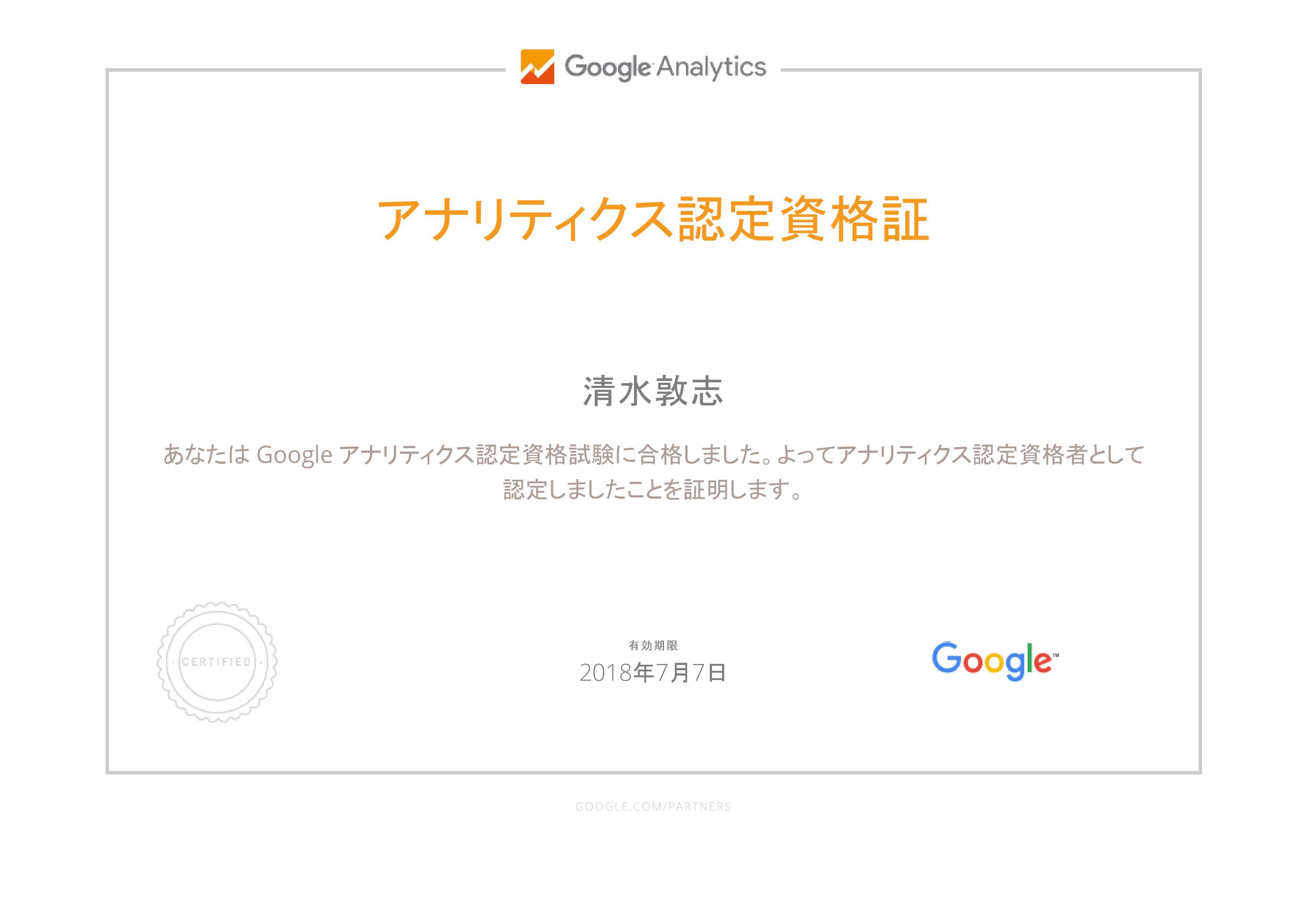 Google アナリティクス個人認定資格(GAIQ)を取得致しました